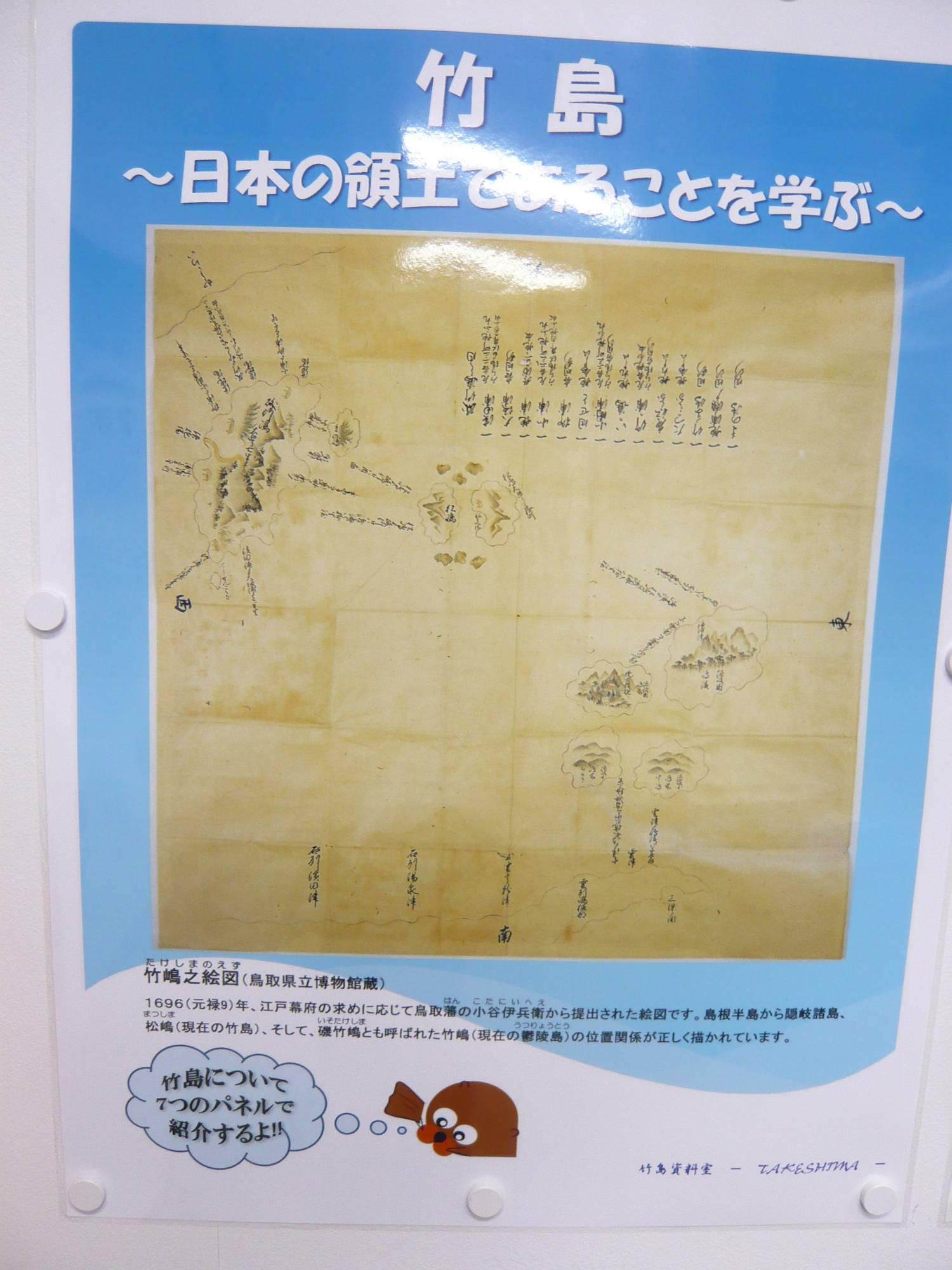 Go!Go!キョロちゃん Go!Go!Kyoro Chan 竹島資料室 (島根県庁内) 松江市 ...